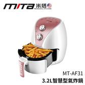 【MITA 米塔】3.2L智慧型氣炸鍋 MT-AF31 玫瑰金