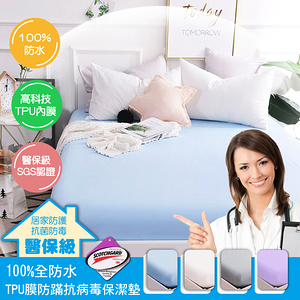 AGAPE亞加貝《買一送一任選》全防水TPU膜抗菌劑防病毒保潔墊特大床包式保潔墊*2(晴空