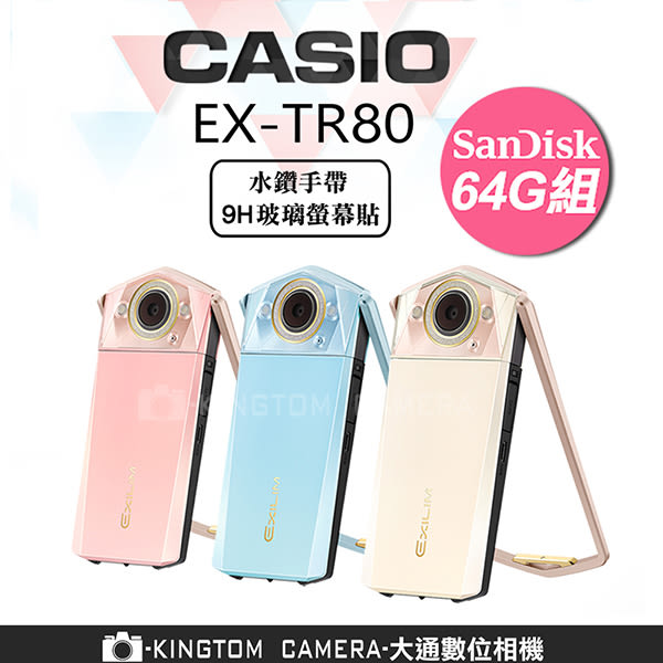 加贈TESCOM鬆餅機 CASIO TR80【24H快速出貨】公司貨 送64G卡+水鑽手帶+原廠皮套+9H鋼化螢幕貼