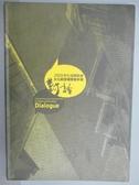 【書寶二手書T6/藝術_PDS】2009彰化福興穀倉文化創意國際雙年展-對話