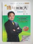 【書寶二手書T5/投資_C81】錢坤無限大-我要當好一ㄝˇ人(附CD VCD_陳三榮