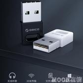 USB藍芽適配器4.0臺式電腦pc無線藍芽耳機音響臺式機筆記本通用外 moon衣櫥