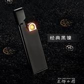 超薄銅防風充電usb打火機電子點煙器送男友個性創意禮物刻字   米娜小鋪