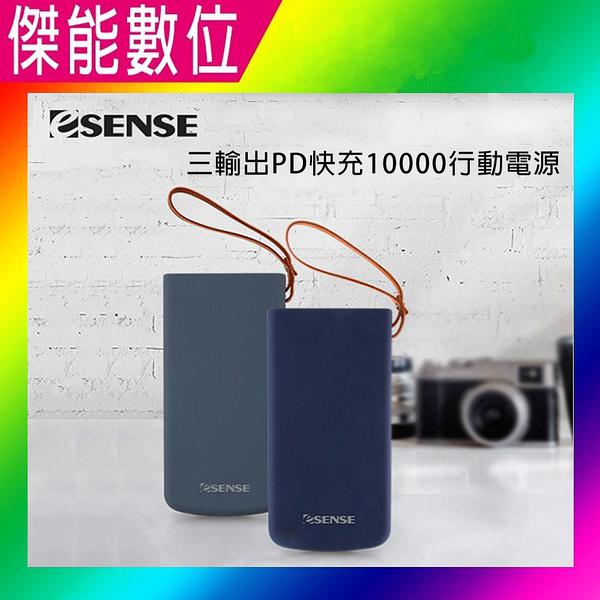 ESENSE 逸盛 三輸出PD快充10000mAh行動電源 灰色/藍色 行動電源 行動充 充電寶 三種輸入孔 37-ADF100