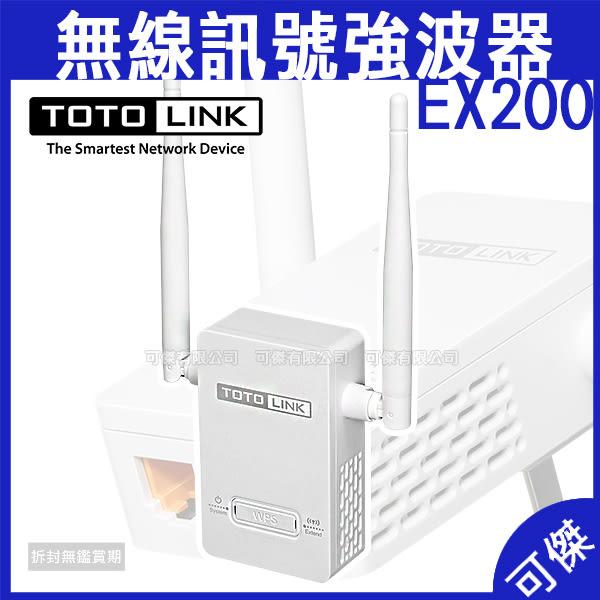 TOTOLINK 無線訊號強波器 EX200 輕巧牆插式設計不佔空間 加強無線訊號 讓覆蓋範圍更完整 三年保固