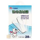 利聯醫技 中鎮 防水透氣繃 28片 7.2x1.9cm OK繃