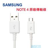Samsung Note 4 原廠傳輸充電線(密封袋包裝)