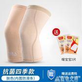 南極人護膝蓋保暖女男老寒腿防寒關節自發熱夏季超薄款無痕運動漆 造物空間