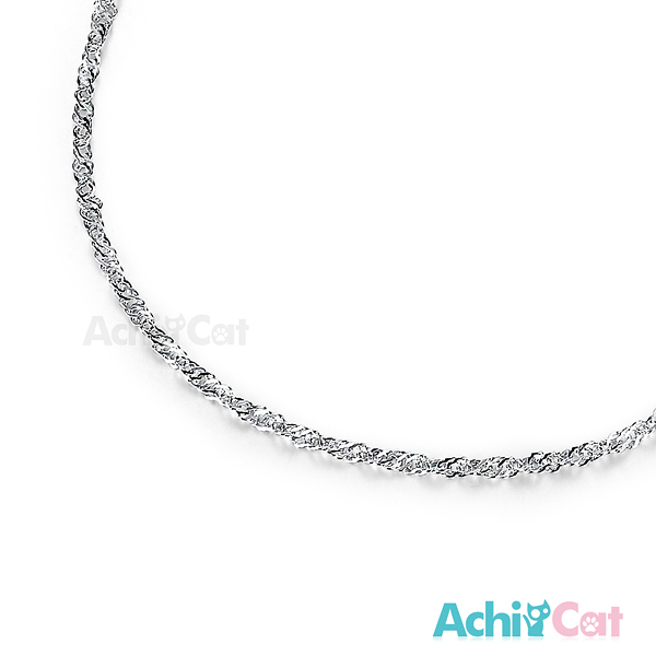 925純銀鍊 AchiCat 18吋 水波鍊