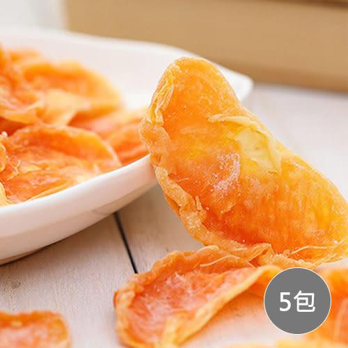 【瘋神邦】台灣新鮮水果乾-橘子120g/包x5包裝