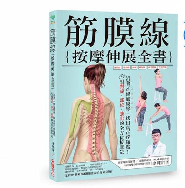 [COSCO代購] W131269 筋膜修復‧重塑徒手按摩全書 + 筋膜線(按摩伸展全書) (兩冊合售)