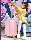 行李箱女小型輕便20寸學生男24密碼箱拉桿旅行皮箱子26網紅ins潮 【快速出貨】