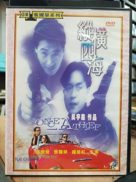 挖寶二手片-P22-038-正版DVD-華語【縱橫四海】-周潤發 張國榮 鍾楚紅(直購價)