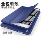 iPad Pro 10.5 超軟防摔緩衝擊保護殼 矽膠保護套 蜂窩散熱軟殼 平板電腦皮套 iPad Air 2019 Air3