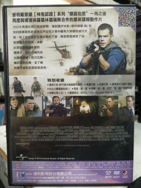 挖寶二手片-Y33-034-正版DVD-電影【關鍵指令】-麥特戴蒙 影印海報