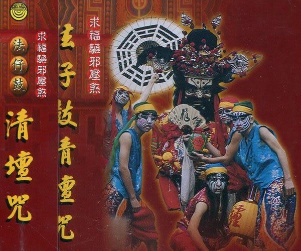 小法神咒第一集 法仔鼓清壇咒 CD (音樂影片購)