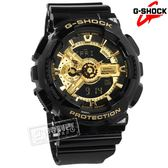 G-SHOCK CASIO / GA-110GB-1A / 卡西歐 雙顯 耀眼撞色 計時碼錶 防水200米 運動 橡膠手錶 金x黑 51mm