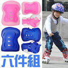 六6件組直排輪護具│兒童溜冰鞋護膝護肘護腕.自行車腳踏車運動防護具.專賣店推薦哪裡買