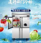 道升四門六門冰箱冰櫃冷櫃商用立式雙溫速凍冷藏冷凍保鮮櫃廚房 220V igo 依凡卡時尚