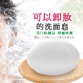 [輸入yahoo5再折!]日本製 SANADA 白美人保濕美肌皂 洗顏皂 (150g) DB011125