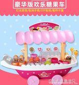 兒童過家家霜淇淋車玩具女孩模擬小手糖果車冰淇淋雪糕車套裝 水晶鞋坊YXS