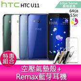 分期0利率 HTC U11 4G/64G 5.5吋 防水旗艦機★特惠組合★【Remax藍芽耳機*1+空壓氣墊殼*1】