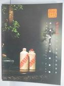【書寶二手書T6/收藏_PDP】西泠印社_中國陳年名酒專場_2015/12/26