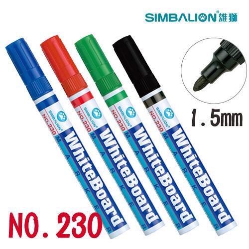 雄獅 NO.230 白板筆 黑/紅/藍/綠 (1.5mm)