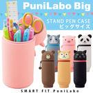 日本LIHIT LAB SMART FIT PuniLabo 可愛動物BIG系列可立式筆袋