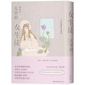 女生徒:太宰治最爛漫的青春獨語【溫柔典藏版】