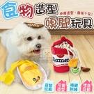 寵物嗅聞玩具 拉麵造型 蛋包飯造型 寵物訓練玩具 狗玩具 嗅聞訓練 互動玩具 絨毛玩具 紓壓玩具