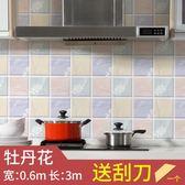 廚房防油貼紙耐高溫灶台用自粘防水