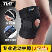 護膝運動跑步專業裝備半月板損傷騎行登山籃球保暖男女士 全館88折
