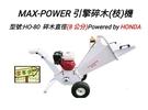 [ 家事達] MAX-POWER-HO80  HOND引擎 碎木機    特價-
