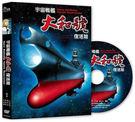 宇宙戰艦大和號:復活篇 DVD (購潮8...