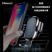 現貨 Baseus 倍思 重力支架車載無線充 支援QI無線充電 ( 適用:iPhone X / 8 / Note8 / S9 / S9+ )