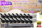 台南監視器 海康 DS-7216HQHI-K1 1080P XVR H.265 專用主機 + TVI HD DS-2CE16H1T-IT3 5MP EXIR 紅外線槍型攝影機 *16