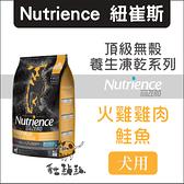 Nutrience紐崔斯〔黑鑽頂級無穀凍乾犬糧,火雞+雞+鮭魚,5kg,加拿大製〕