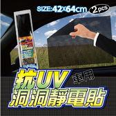 Car Life 汽車側窗遮陽黑黑打孔抗UV 洞洞靜電貼可重複 42X64cm 2 入