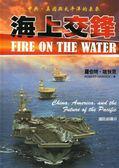 (二手書)海上交鋒:中共、美國與太平洋的未來(軍官團教育參考叢書652)