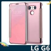 LG G6 H870 半透鏡面保護套 防刮側翻皮套 免翻蓋接聽 原裝同款 超薄簡約 手機套 手機殼