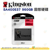 金士頓 Kingston SA400S37 960GB 公司貨 SATA SSD 固態硬碟 500MB/s
