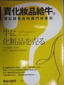 【書寶二手書T3/行銷_IDD】賣化妝品給牛-頂尖銷售員的獨門待客術_長谷川桂子