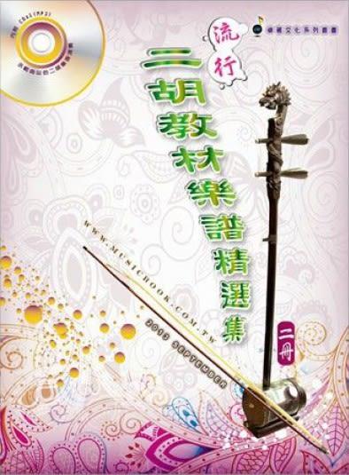 【小麥老師 樂器館】流行二胡教材樂譜精選集【CD+樂譜】二冊