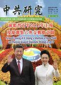 中共研究雙月刊第53卷03期(108/05)