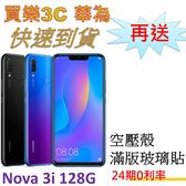HUAWEI Nova 3i 雙卡手機 128G 【送 空壓殼+滿版玻璃保護貼】 24期0利率 華為