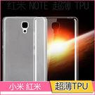 有間商店 小米 紅米Note4/4X 超...