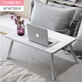 電腦桌筆記本電腦桌床上書桌可折疊學生宿舍寫字小桌板寢室用懶人小桌子 曼莎時尚LX
