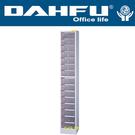 DAHFU 大富  SY- A4-L-130G   特殊規格效率櫃-W282xD330xH1760(mm) / 個