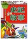 【經典名著】中國經典故事:史記故事